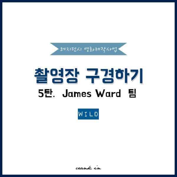 James Film title